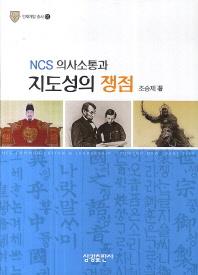 NCS 의사소통과 지도성의 쟁점