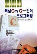 핵심 C와 C++언어 프로그래밍