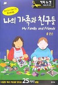 나의 가족과 친구들(책만들며크는학교시리즈2)