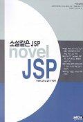 소설같은 JSP