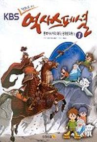 KBS 만화로 보는 역사스페셜 1