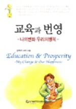 교육과 번영:나의 변화 우리의 행복