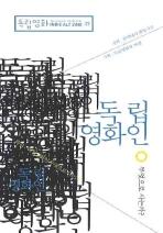 독립영화 37호