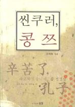 씬쿠러 콩쯔