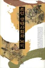 조선 양반사회와 노비