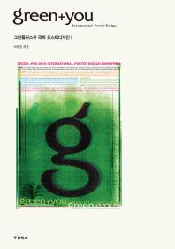 그린플러스유 국제 포스터디자인