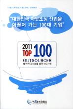 대한민국 100대 아웃소싱기업(2011)