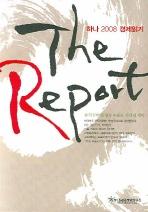 THE REPORT: 하나 2008 경제읽기