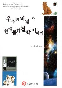 우주의 비밀과 현대물리철학 이야기