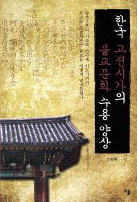 한국 고전시가의 불교문화 수용 양상