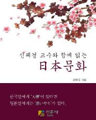 신혜경 교수와 함께 읽는 일본문화