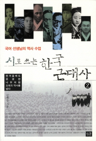 시로 쓰는 한국 근대사. 2