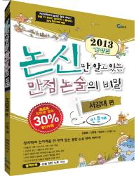논신만 알고 있는 만점 논술의 비밀  서강대 편(인문계)(2013)