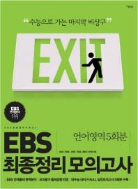 EBS 최종정리 모의고사 언어영역 5회분