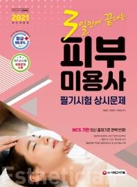 3일만에 끝내는 피부미용사 필기시험 상시문제(2021)