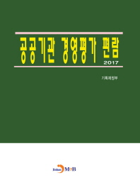 공공기관 경영평가 편람(2017)