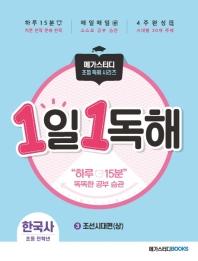 1일 1독해 한국사. 3: 조선시대편(상)