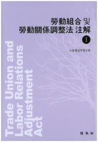 노동조합 및 노동관계조정법주해. 1