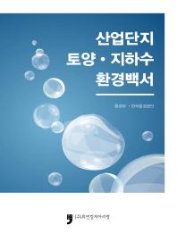 산업단지 토양 지하수 환경백서
