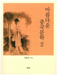 아름다운 중국문학. 2