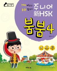 중국어뱅크 주니어 신 HSK 붐붐. 4