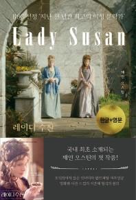 레이디 수잔(Lady Susan)