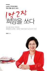 1막 2장 희망을 쏘다