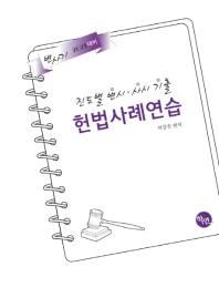 진도별 변시 사시 기출 헌법사례연습(2021 대비)