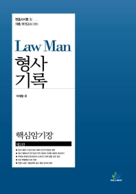 Law Man 형사기록 핵심암기장