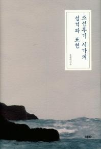 조선후기 시가의 성격과 표현
