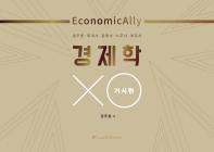 EconomicAlly 경제학 OX: 거시편