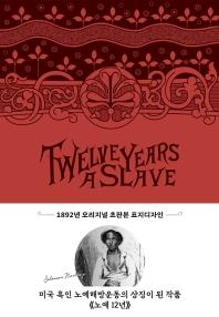 노예 12년: Twelve Years a Slave