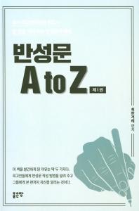 반성문 A to Z. 1