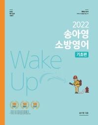 송아영 소방영어: 기초편(2022)
