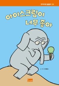 아이스크림이 너무 좋아