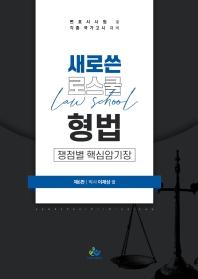 새로 쓴 로스쿨 형법 쟁점별 핵심암기장