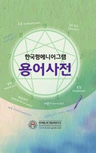 한국형에니어그램 용어사전