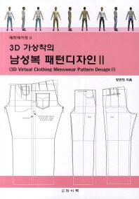 3D 가상착의 남성복 패턴디자인. 2