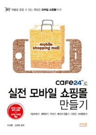 cafe24로 실전 모바일 쇼핑몰 만들기