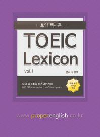 토익 렉시콘 (Toeic Lexicon)