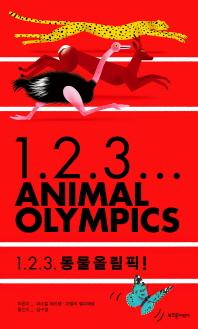 1.2.3. 동물올림픽