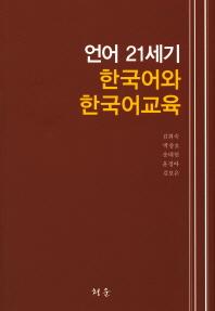 언어 21세기 한국어와 한국어교육