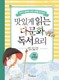 모두가 행복한 미래 사회를 준비하는 맛있게 읽는 다문화 독서요리(초등 고학년)