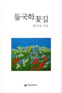 들국화 꽃길