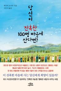 당신이 잔혹한 100명 마을에 산다면?