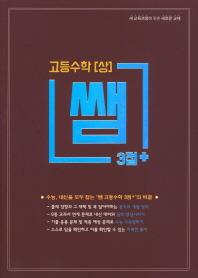 쌤 3점+ 고등 수학(상)(2019)