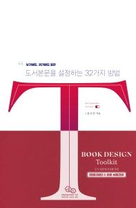 디자이너를 위한 북디자인툴킷 : 보기에도, 읽기에도 좋은 편집디자인 세트
