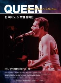 퀸 피아노&보컬 컬렉션
