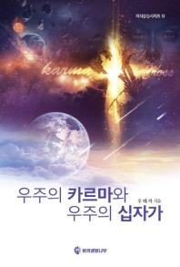 우주의 카르마와 우주의 십자가