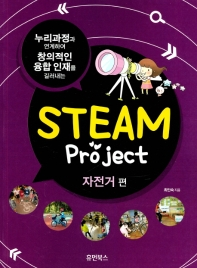 Steam Project : 자전거 편